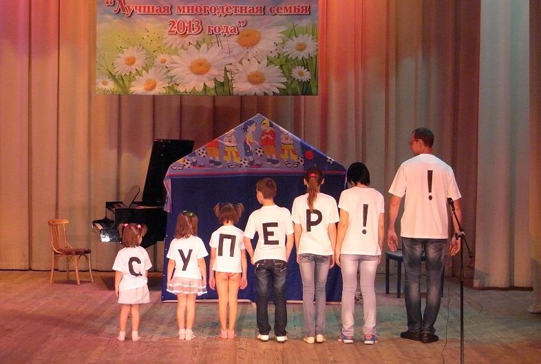 Представление семьи на конкурс многодетных семей