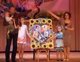 Конкурс семья года представление